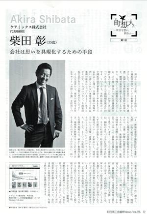町田商工会議所News(2017年7月)