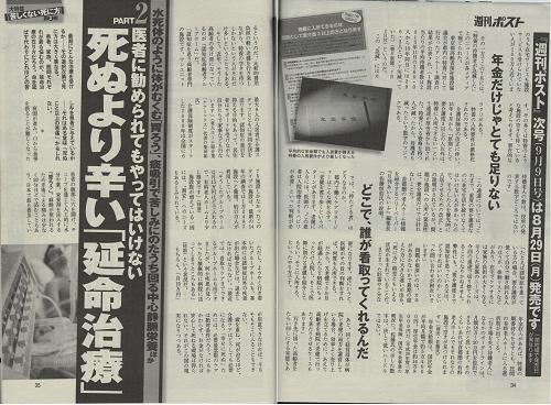 週刊ポスト(2016年9月2日号)