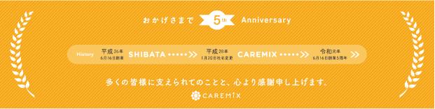 ケアミックス株式会社5周年
