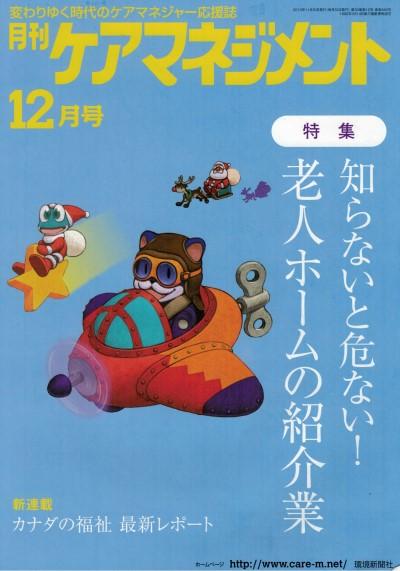 月刊ケアマネジメント(12月号)