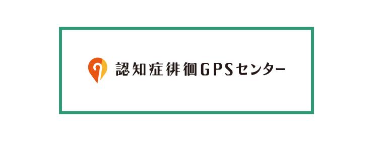 認知症徘徊GPSセンター